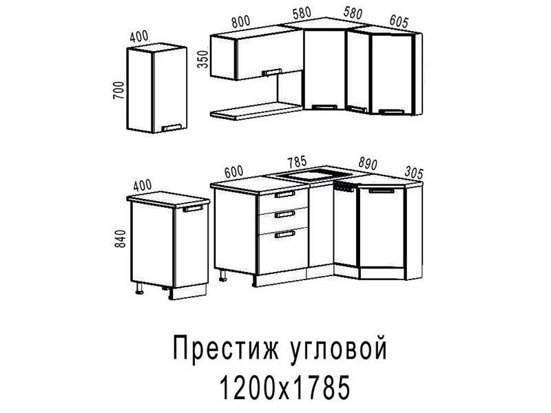 Кухонный гарнитур Трапеза Престиж 1200х1785 мм (II категория)