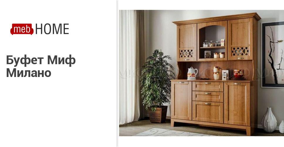 Буфет Миф Милано — купить недорого в mebHOME. Цены от производителя. Размеры и фото. Отзывы.