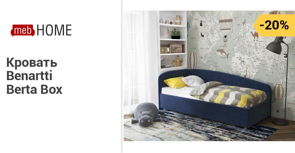 Кровать Benartti Berta Box (90 х 200 см) — купить недорого в mebHOME. Цены от производителя. Размеры и фото. Отзывы.