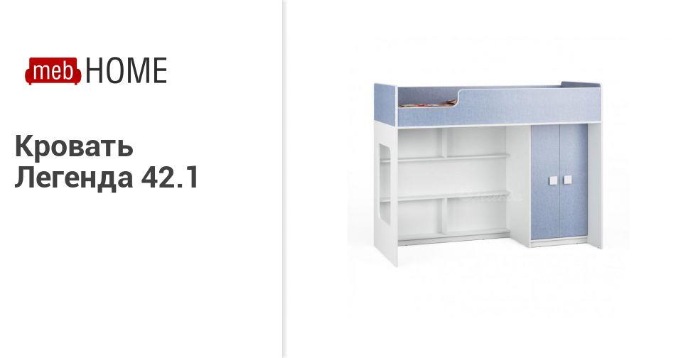 Кровать Легенда 42.1 — купить недорого в mebHOME. Цены от производителя. Размеры и фото. Отзывы.