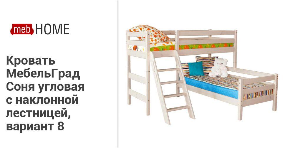 кровать мебельград соня угловая с наклонной лестницей вариант 8