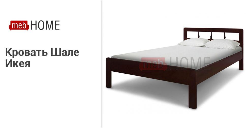 Кровать Шале Икея (160 х 190 см) — купить недорого в mebHOME. Цены от производителя. Размеры и фото. Отзывы. | ВМК-Шале
