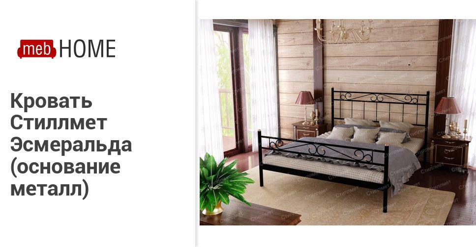 Кровать Стиллмет Эсмеральда (основание металл) (120 х 200 см) — купить недорого в mebHOME. Цены от производителя. Размеры и фото. Отзывы.