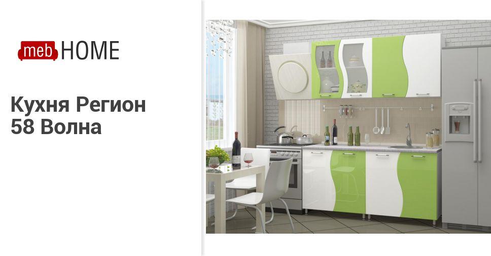 Кухня Регион 58 Волна — купить недорого в mebHOME. Цены от производителя. Размеры и фото. Отзывы.