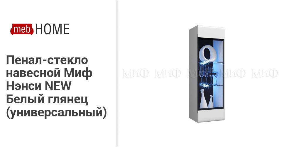 Пенал-стекло навесной Миф Нэнси NEW Белый глянец (универсальный) — купить недорого в mebHOME. Цены от производителя. Размеры и фото. Отзывы.