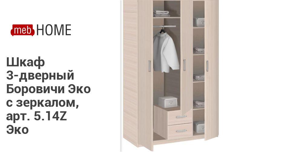 Шкаф 3-дверный Боровичи Эко с зеркалом, арт. 5.14 Z Эко — купить недорого в mebHOME. Цены от производителя. Размеры и фото. Отзывы. | Боровичи-мебель
