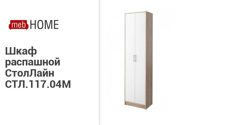 Шкаф распашной СтолЛайн СТЛ.117.04М — купить недорого в mebHOME. Цены от производителя. Размеры и фото. Отзывы.