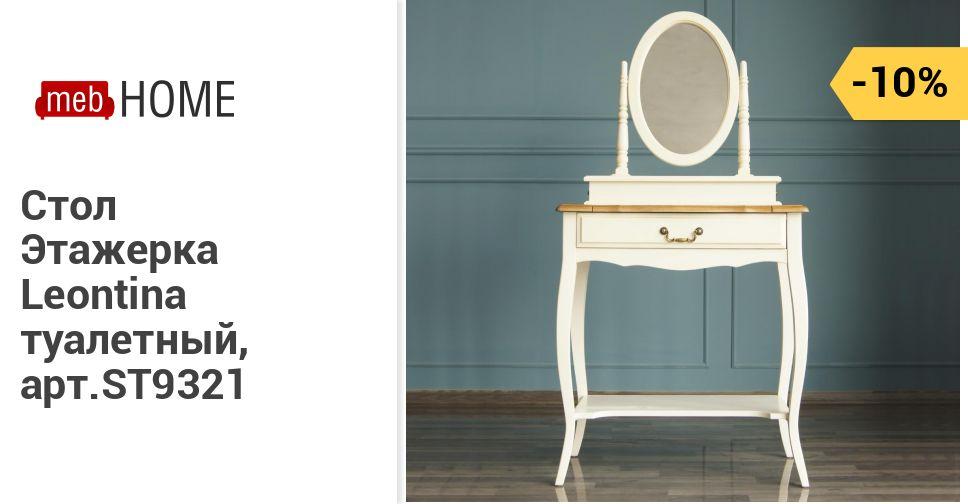 Стол Этaжepкa Leontina туалетный, арт.ST9321 — купить недорого в mebHOME. Цены от производителя. Размеры и фото. Отзывы.