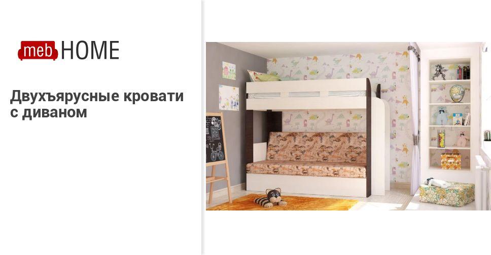 e93943f2703 Двухъярусные кровати с диваном. Купить 2-ярусную кровать с диваном внизу