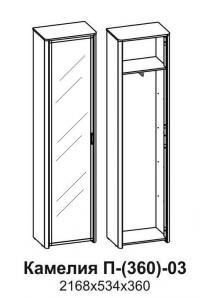 Шкаф-пенал Santan Камелия П-(360)-03-З (зеркало)