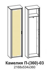 Шкаф-пенал Santan Камелия П-(360)-03-КЖ (кожа)
