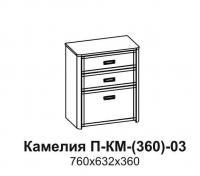 Комод Santan Камелия П-КМ-(360)-03 (ЛДСП)