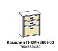 Комод Santan Камелия П-КМ-(360)-03-КЖ (кожа)