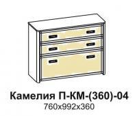 Комод Santan Камелия П-КМ-(360)-04-КЖ (кожа)