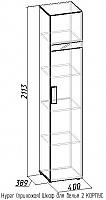 Hyper (прихожая) Шкаф для белья 2.Корпус