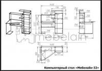 Стол компьютерный Мебелайн-32