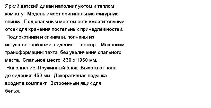 Узкие диваны Моск обл