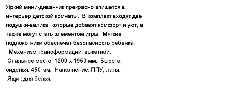 Сайт цвет диванов Моск обл