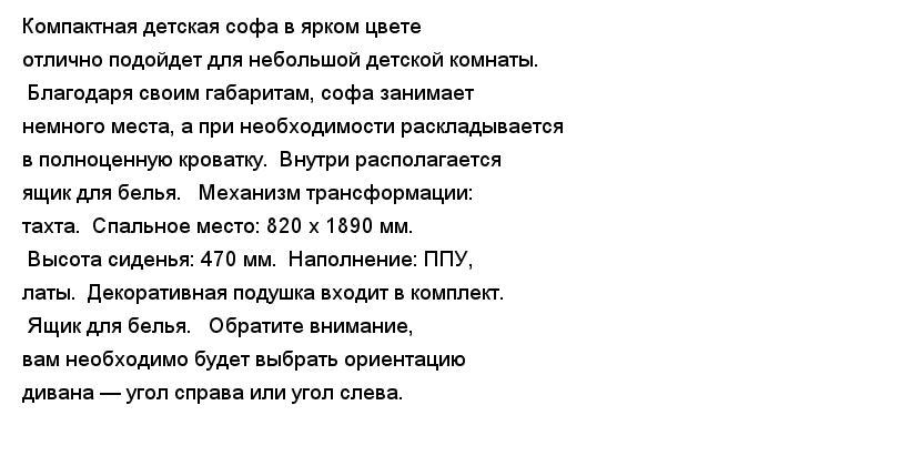 Пуфик диван Моск обл