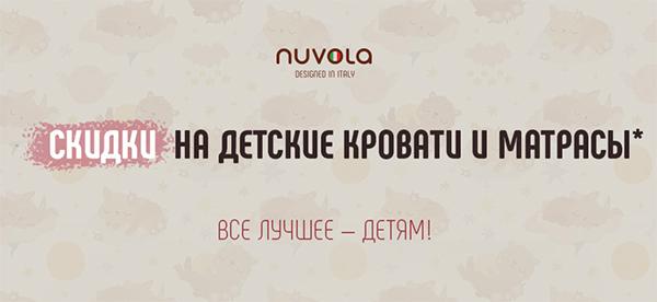 Скидка 7% на товары Nuvola
