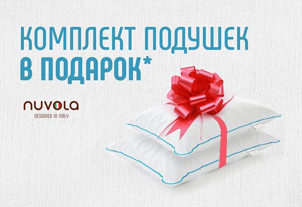 Комплект подушек в подарок при покупке кровати с матрасом Nuvola