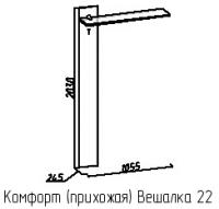 Вешалка Глазов Комфорт, мод. 22